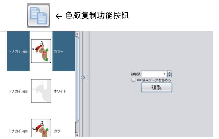 RasterLink6:色版复制功能