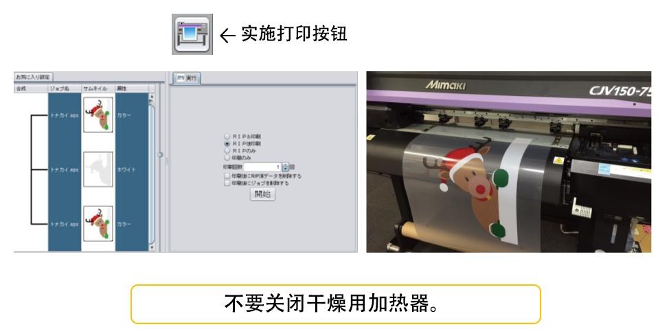 RasterLink6:实施打印