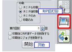 选择「RIP后打印」,并点击「开始」按钮。